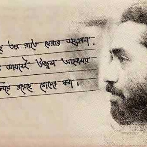 শুভ জন্মদিন কবি রুদ্র মুহম্মদ শহীদুল্লাহ