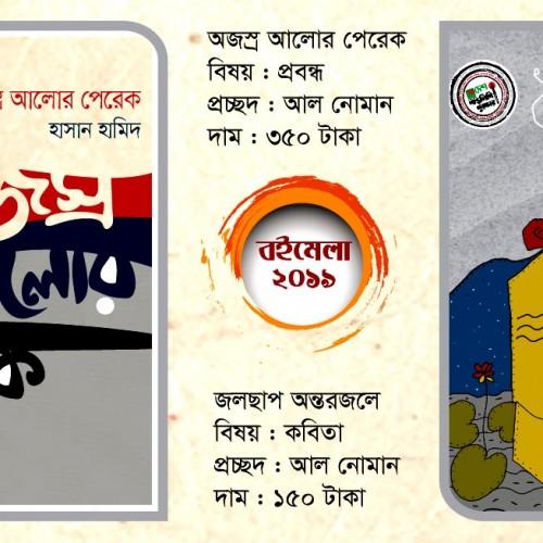 বইমেলায় আসছে হাসান হামিদের 'জলছাপ অন্তরজলে' ও 'অজস্র আলোর পেরেক'