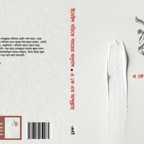 """কবি এ কে এম আব্দুল্লাহ'র নতুন বই """"  ইমেইল বডিতে সময়ের অনুবাদ """""""