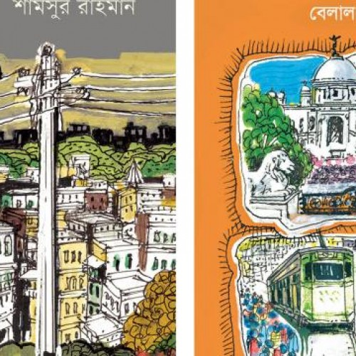 দুই কবির দুই শহর - আখতার হোসেন খান