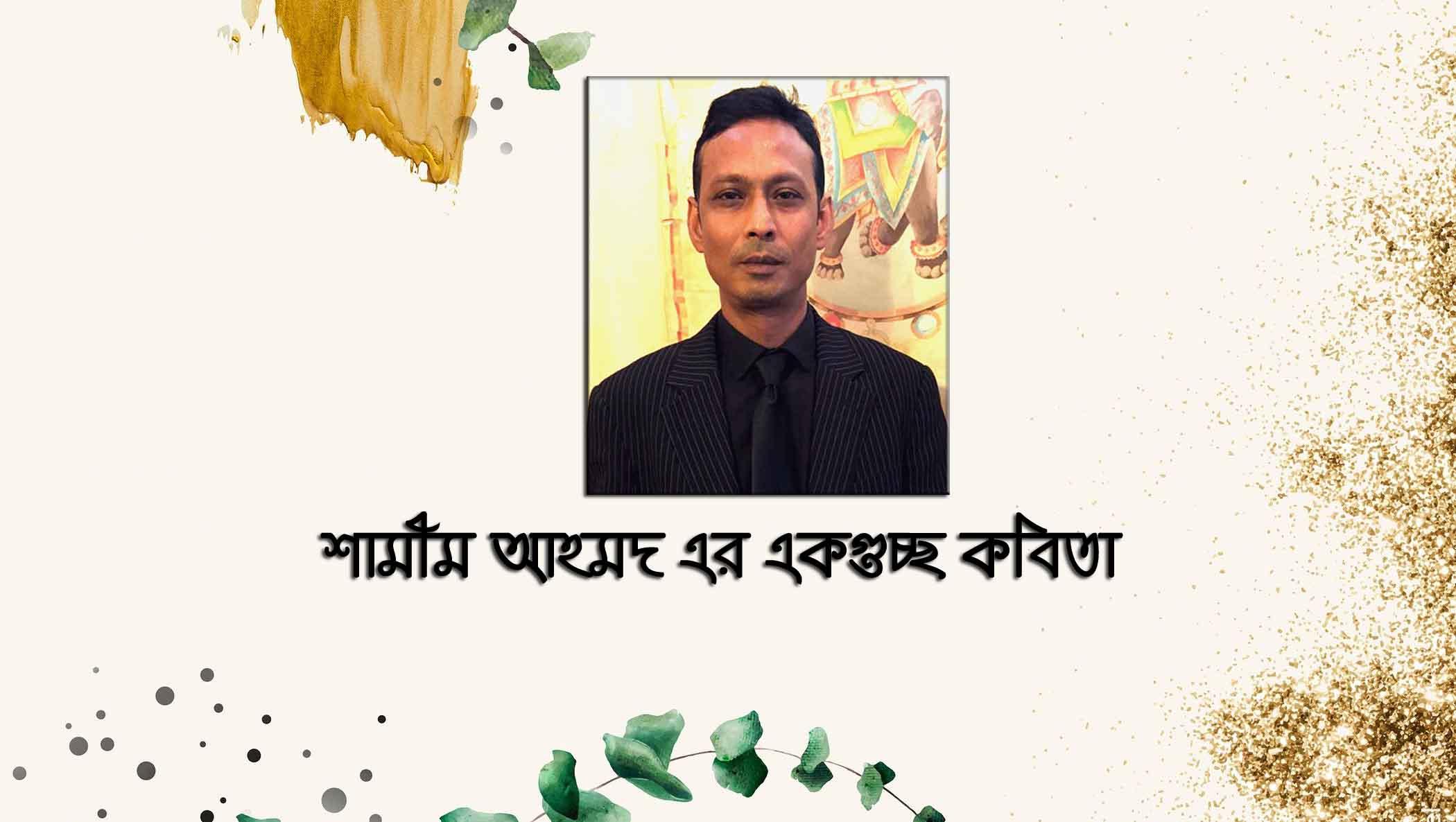 কবি শামীম আহমদ'র গুচ্ছ কবিতা