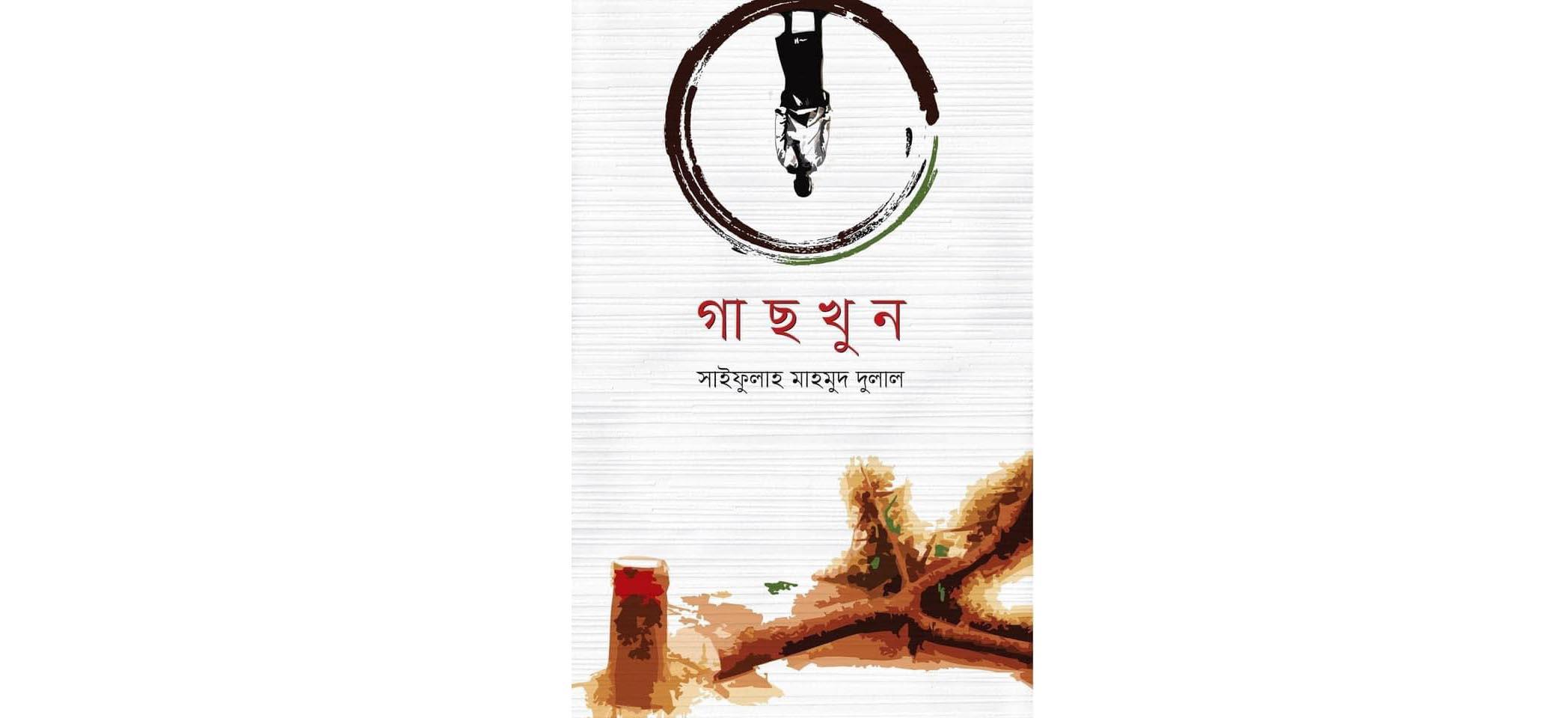 প্রকাশিত হলো সাইফুল্লাহ মাহমুদ দুলাল-এর কিশোর উপন্যাস 'গাছখুন'